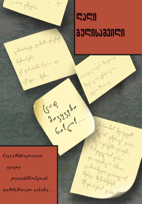 ლალი გულისაშვილი - Page 3 Lali_g13
