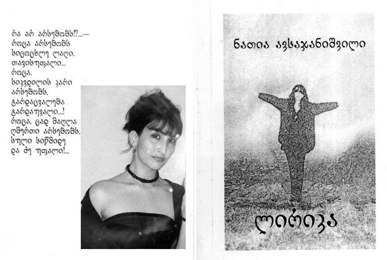 ნათია ავსაჯანიშვილი Natia_11
