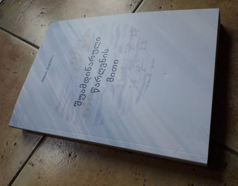 წიგნები და ავტოგრაფები - Page 6 Orat_g10