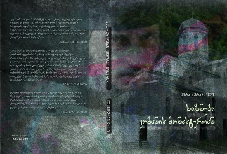 ცირა ყურაშვილი - Page 2 Tsira_24