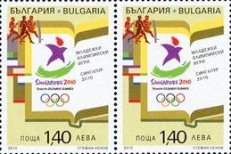 Timbre Bulgarie - Jeux Olympiques de la Jeunesse Singapour 2010 Philat11