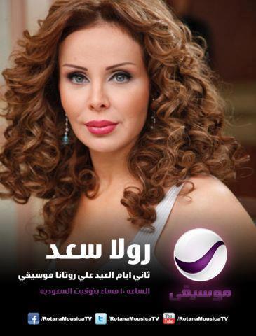 تحميل حفلة - رولا سعد - بعيد الفطر DVBRip 77777710