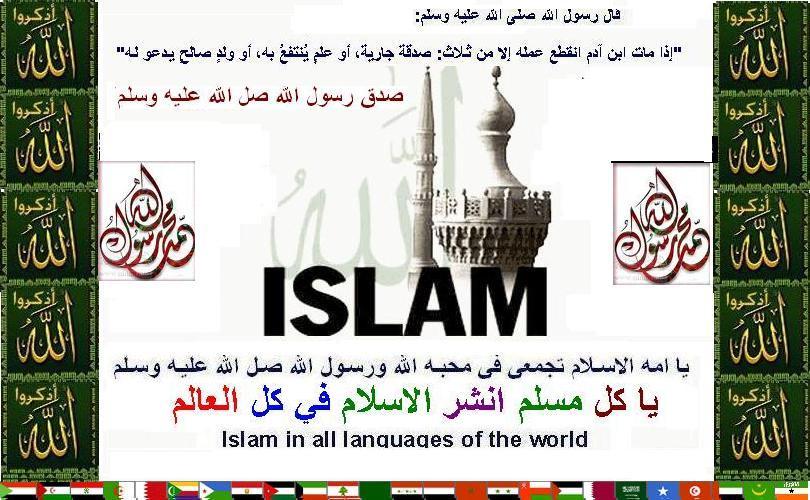 الاسلام بكل لغات العالم       Islam in all languages of the