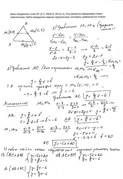 Линейная алгебра. Аналитическая геометрия I-187810