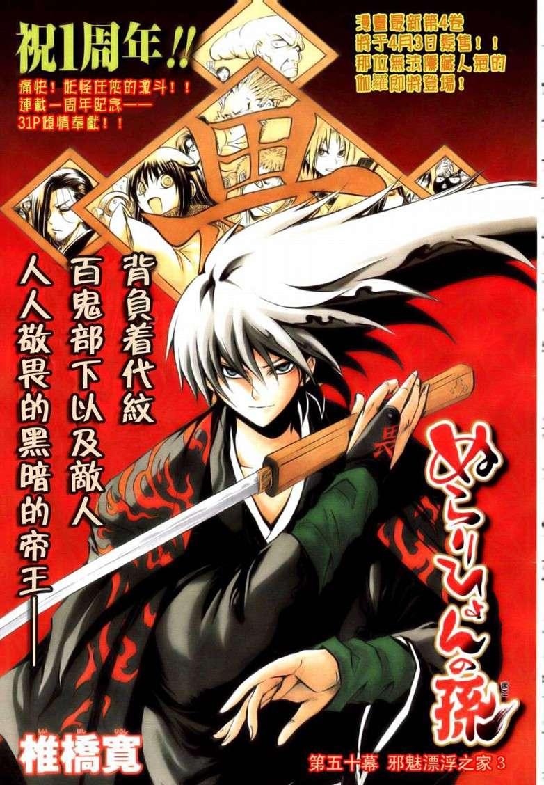 nurarihyon no mago (8/11/10) Nurari10