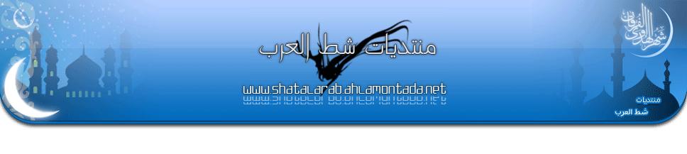 منتديات شط العرب
