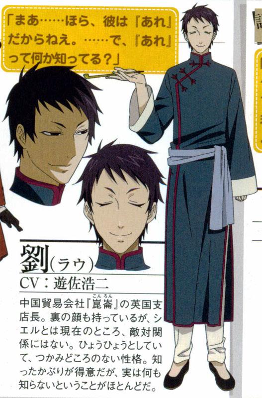 Kuroshitsuji Lao10