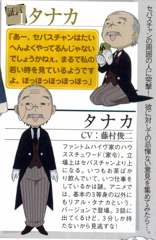 Kuroshitsuji Tanaka10
