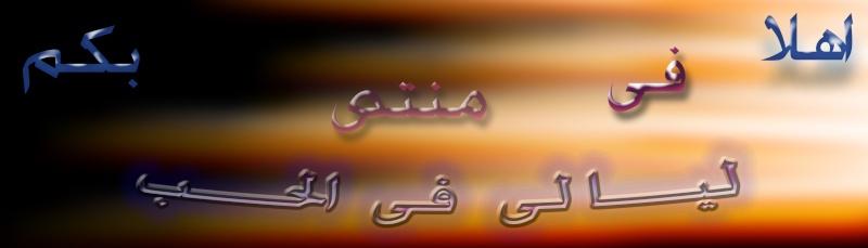 { ليــــــــا لى    فى    الحــــــــــــــب}