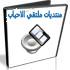 منتدى  الأناشيد الأدبية والإسلامية