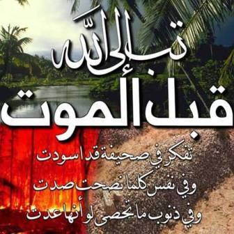 نصف ساعة قضاها بين أهل القبور  28975_10