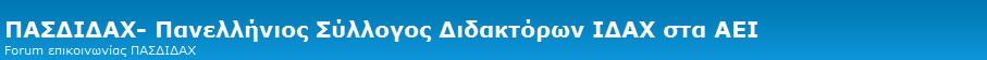 PASDIDAX-Forum