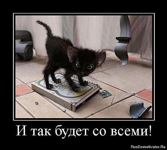 Позитив ))))Демотиваторы, анекдоты и прочее))) 1310