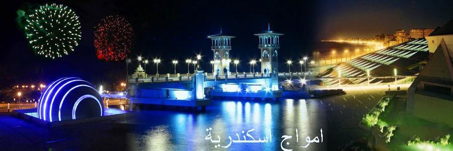 منتديات امواج اسكندرية