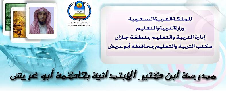 www.ibnkatheer.com
