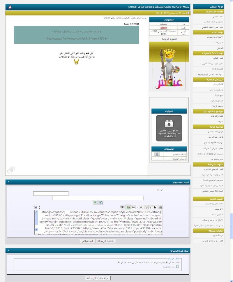 حصريا قوالب استعراض قراءة او استعراض الرسائل الخاصه مثل الـ vb تمام من صنعنا فريق منتديات احلى حكاية - صفحة 4 Uoousu10