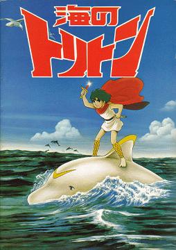 Les anciens animes inédits en vf - Page 2 Umi_no10