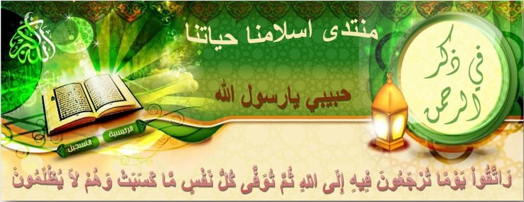 اسلامنا حياتنا