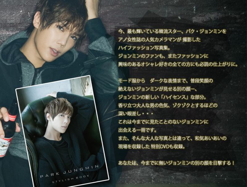 [2012-08-10]「STYLISH BOOK」photobook O0800011