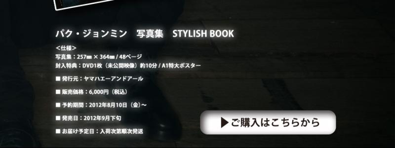 [2012-08-10]「STYLISH BOOK」photobook O0800012