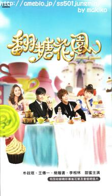 "[2012-08-10] DVD ""fondadnt Garden"" (Taiwan version) T0220010"