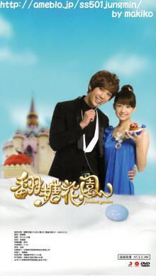"[2012-08-10] DVD ""fondadnt Garden"" (Taiwan version) T0220011"
