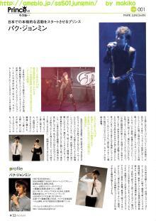 [2012-08-14]【SCAN】NorieM #10 T0220015