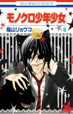 Le personnage de manga ou d'anime que vous détestez le plus Monoch10