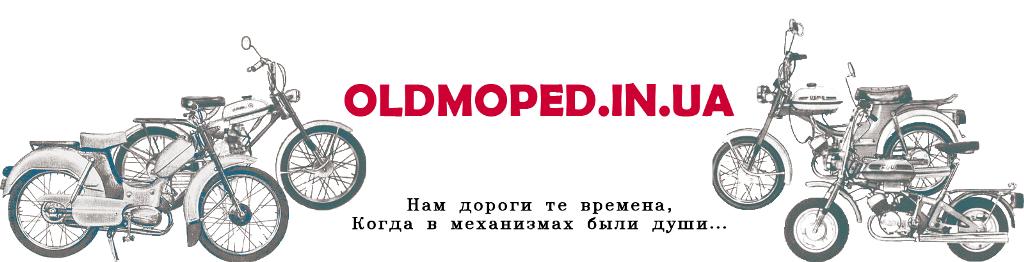 www.oldmoped.in.ua
