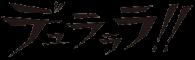 Les ragots d'Ikebukuro