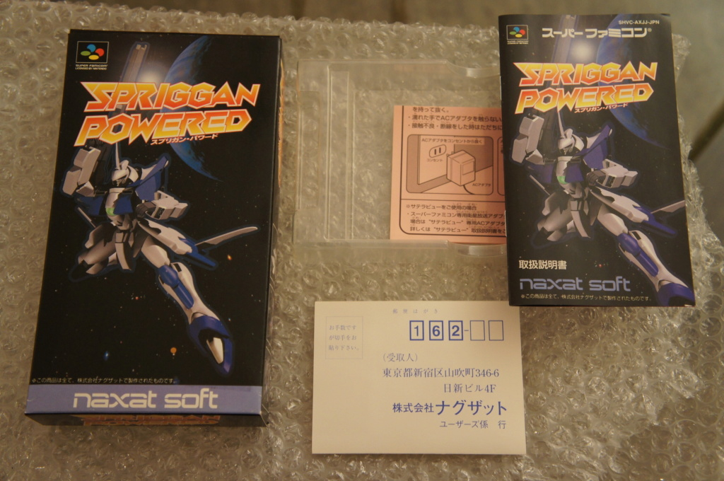 Vends Spriggan Powered SFC Super Famicom  Dsc05656