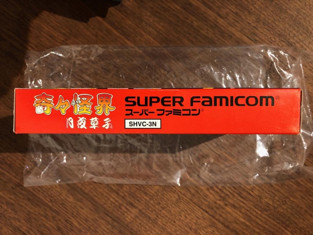 Kiki Kaikai II Super Famicom JAP SFC  Img_1610