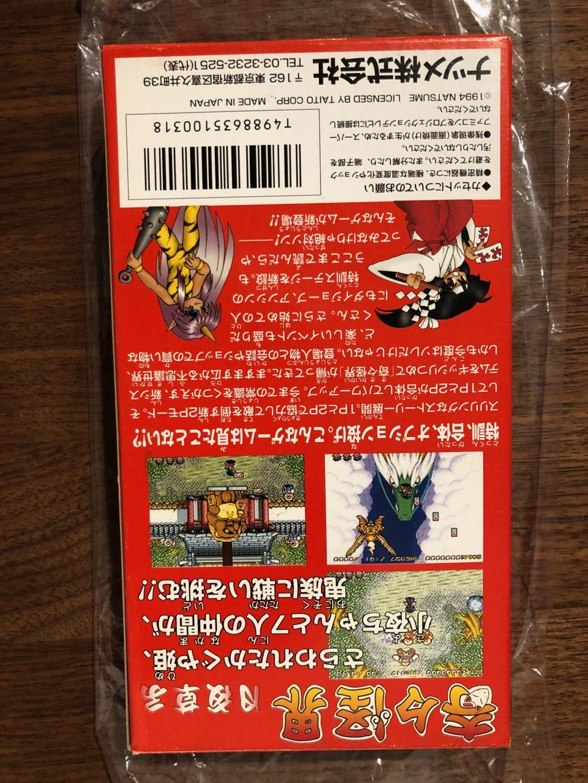 Kiki Kaikai II Super Famicom JAP SFC  Img_1614
