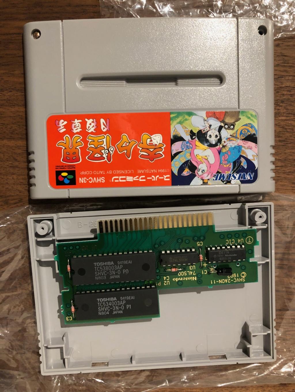Kiki Kaikai II Super Famicom JAP SFC  Img_1619