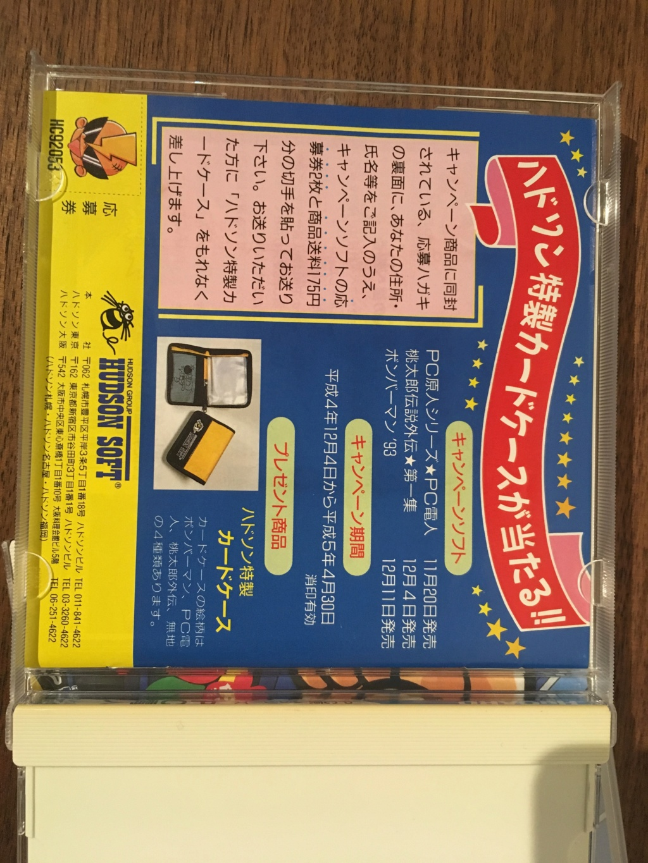 Vends PC Denjin hucard  Img_4112