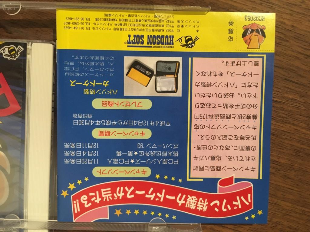 Vends PC Denjin hucard  Img_4117