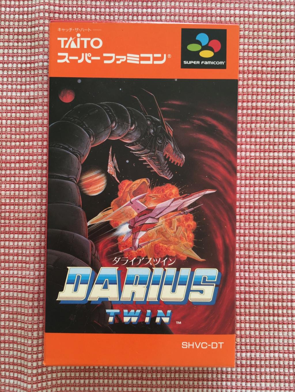 Vds Darius Twin SFC   VENDU  Img_8510