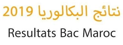 نتائج شهادة الباكالوريا المغرب مسار resultat bac.men.gov.ma 2019