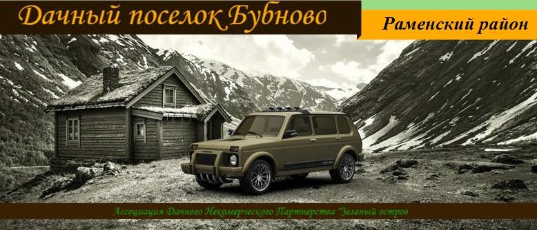 Дачный поселок Бубново