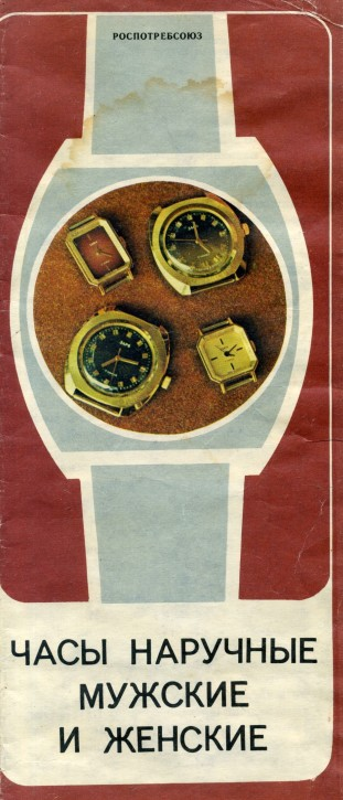 Catalogues divers : lien 198510