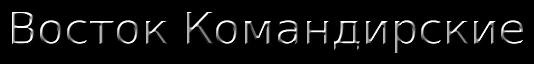 Le club des heureux Kamarades possesseurs de Komandirskie Kom0210