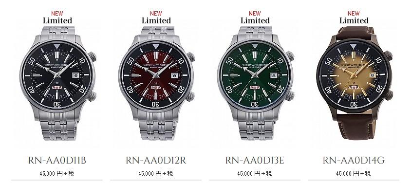 Actualités des montres non russes - Page 17 Rn-aa010