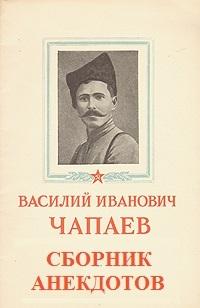 Русские герои - Страница 4 10