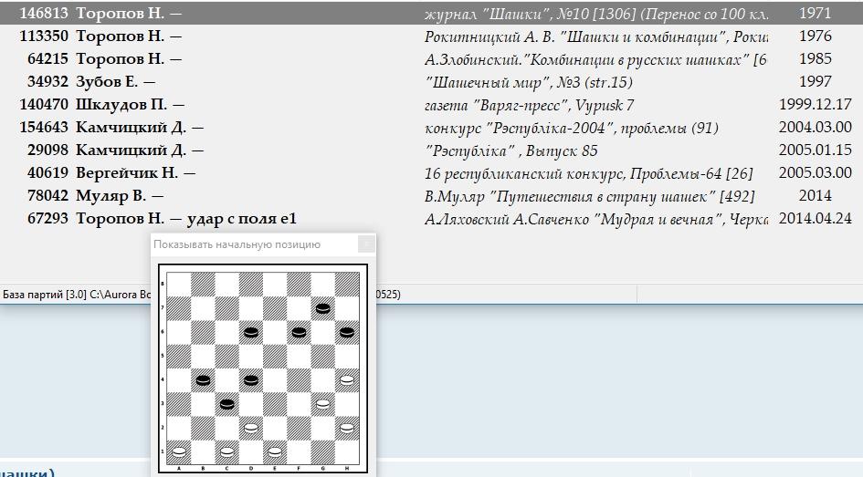Уточнение первоисточников публикаций(проблемы в русские шашки) - Страница 3 115