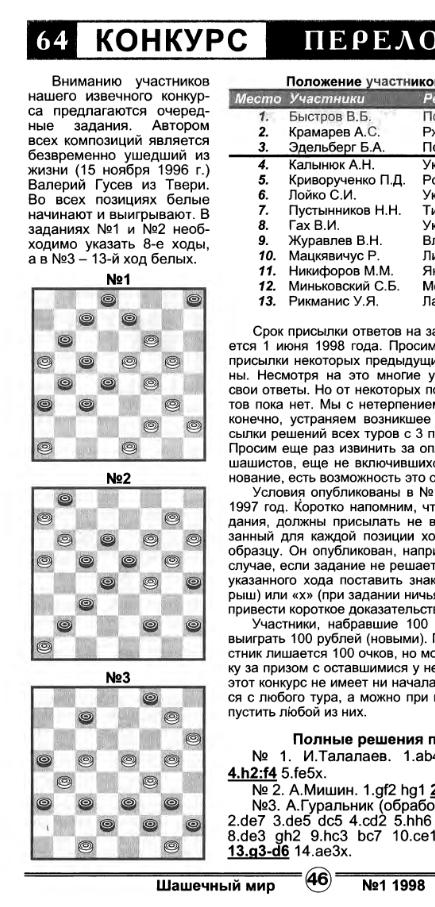 чебурашки - Страница 9 116