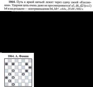 Уточнение первоисточников публикаций(проблемы в русские шашки) - Страница 3 131