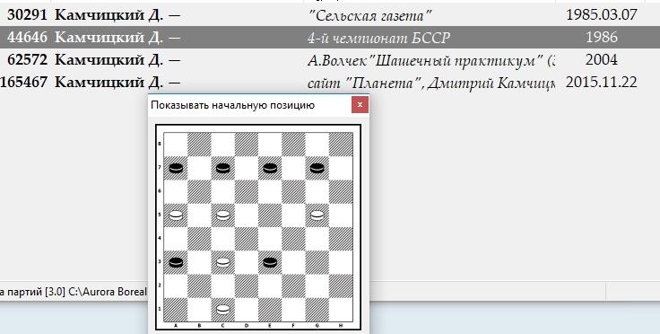 Уточнение первоисточников публикаций(проблемы в русские шашки) - Страница 3 132