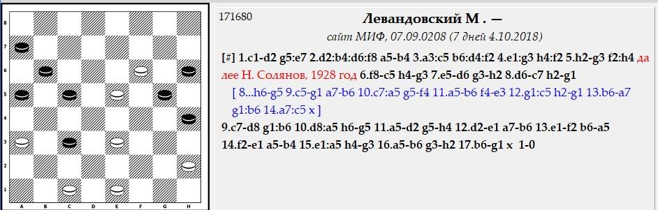 Композиции Украинских друзей 138
