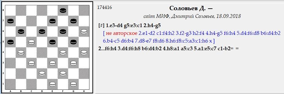 Дмитрий Соловьев - Страница 7 145