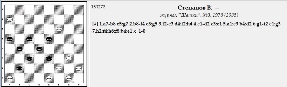 Гроссмейстерские чебурашки.  150
